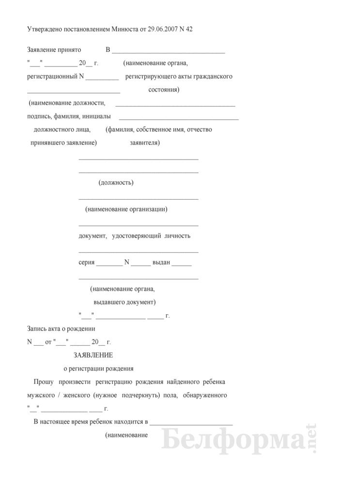Форма заявления о регистрации рождения ребенка в случае, если родители ребенка неизвестны. Страница 1