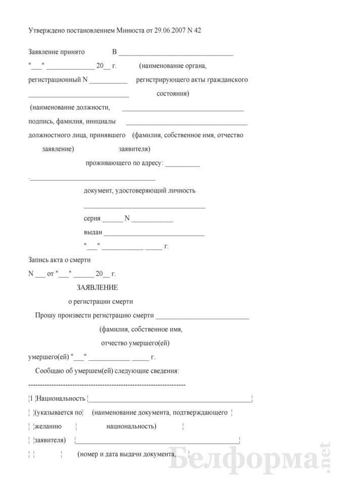 Форма заявления о регистрации смерти. Страница 1