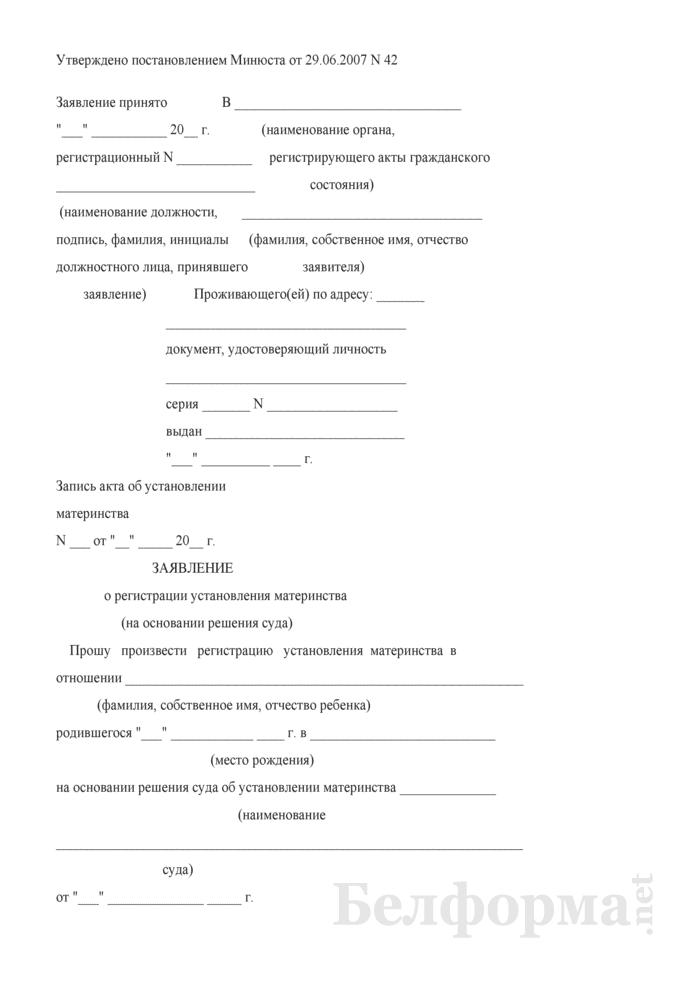 Форма заявления о регистрации установления материнства на основании решения суда об установлении материнства. Страница 1