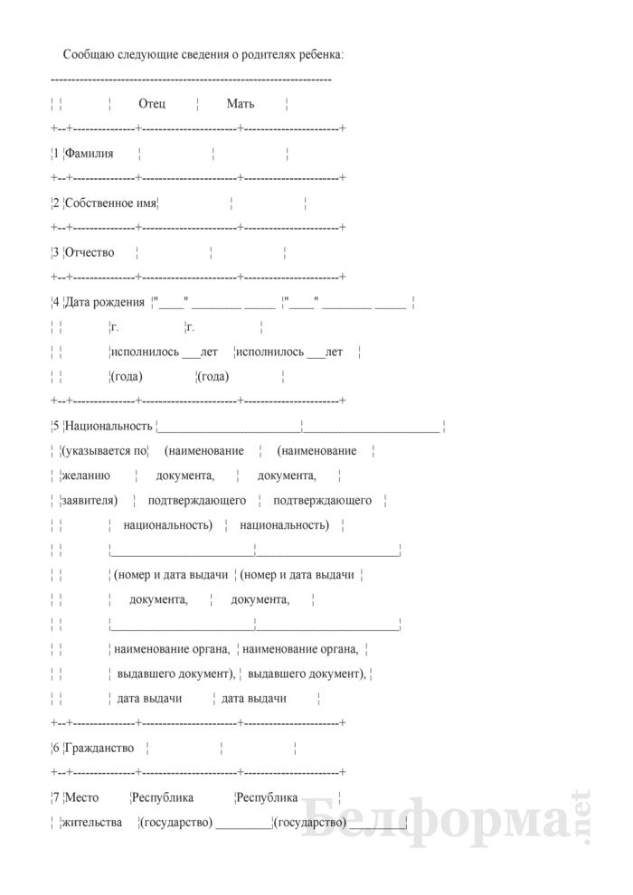Форма заявления о регистрации установления материнства на основании решения суда об установлении материнства. Страница 2