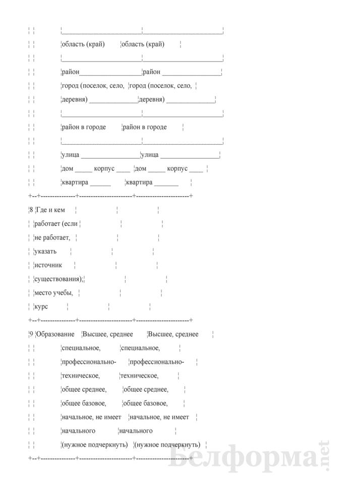 Форма заявления о регистрации установления материнства на основании решения суда об установлении материнства. Страница 3
