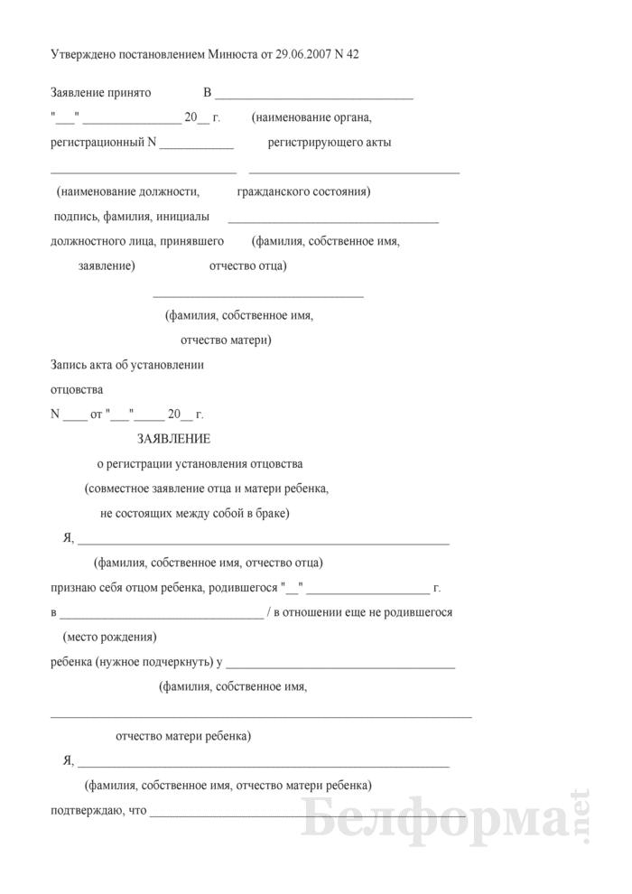Форма заявления о регистрации установления отцовства. Страница 1