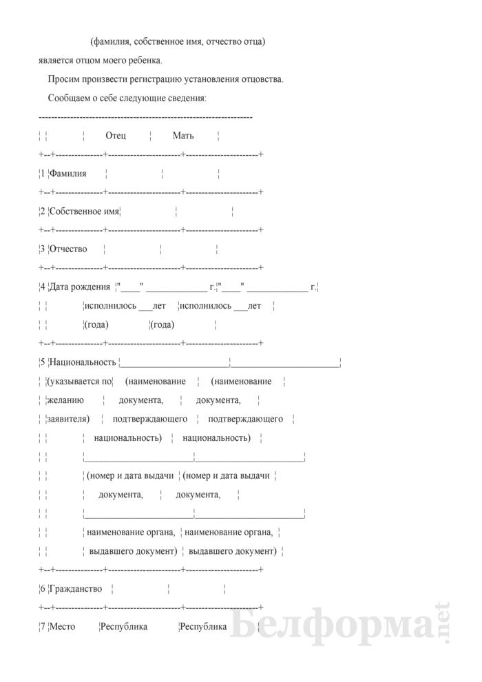 Форма заявления о регистрации установления отцовства. Страница 2