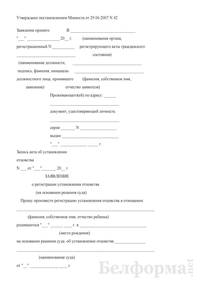 Форма заявления о регистрации установления отцовства на основании решения суда об установлении отцовства. Страница 1
