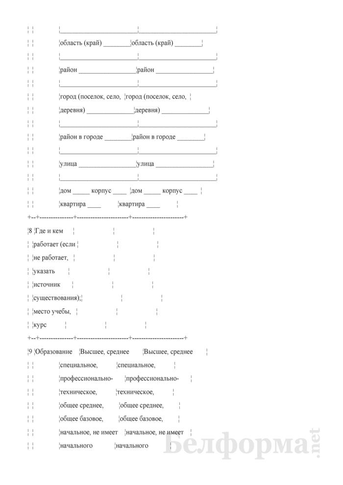 Форма заявления о регистрации установления отцовства на основании решения суда об установлении отцовства. Страница 3