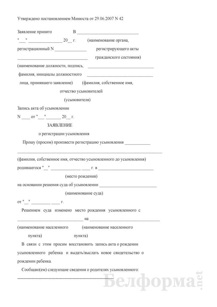 Форма заявления о регистрации усыновления. Страница 1