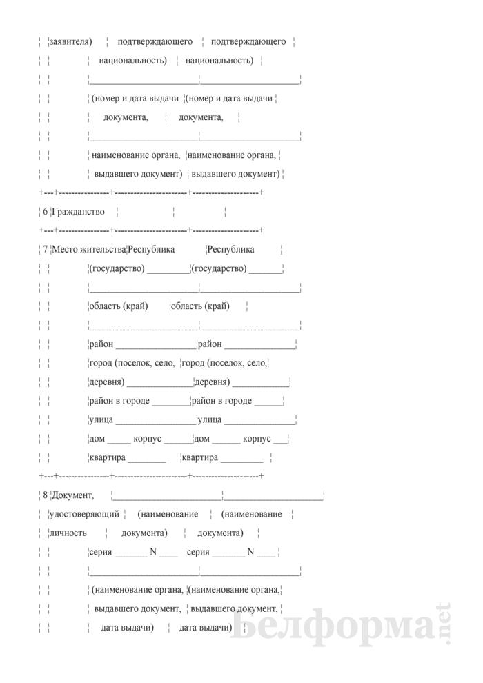 Форма заявления о регистрации усыновления. Страница 3