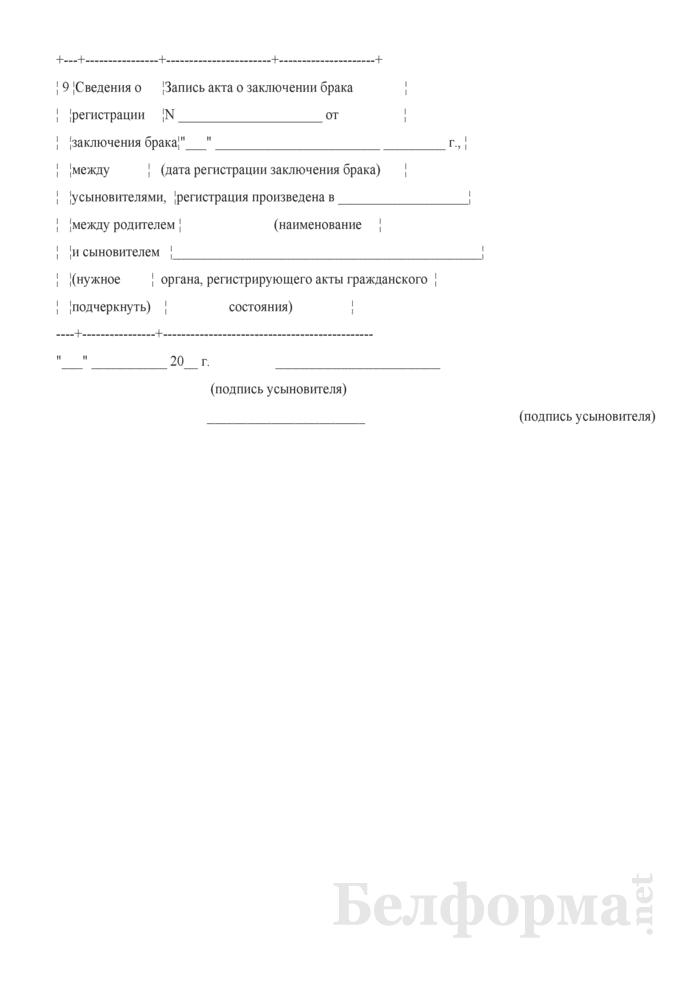 Форма заявления о регистрации усыновления. Страница 4