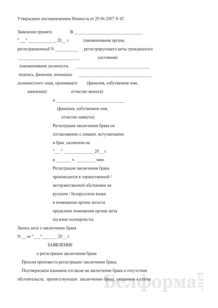 Форма заявления о регистрации заключения брака. Страница 1