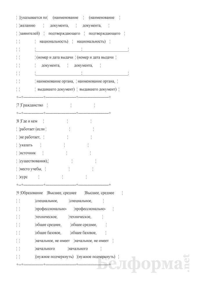 Форма заявления о регистрации заключения брака. Страница 3