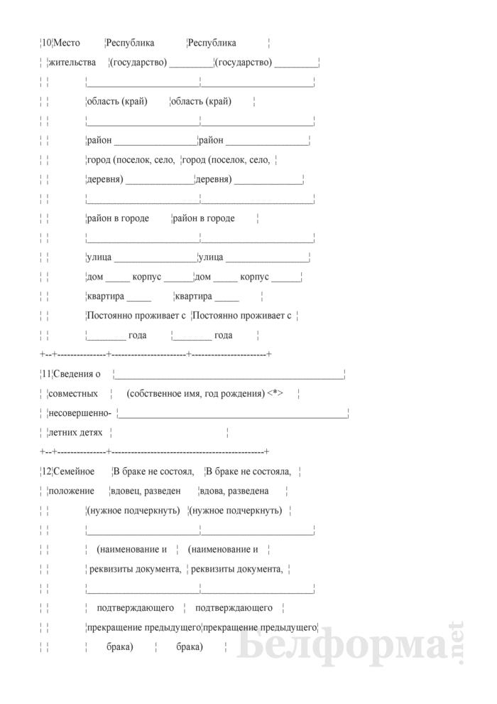 Форма заявления о регистрации заключения брака. Страница 4