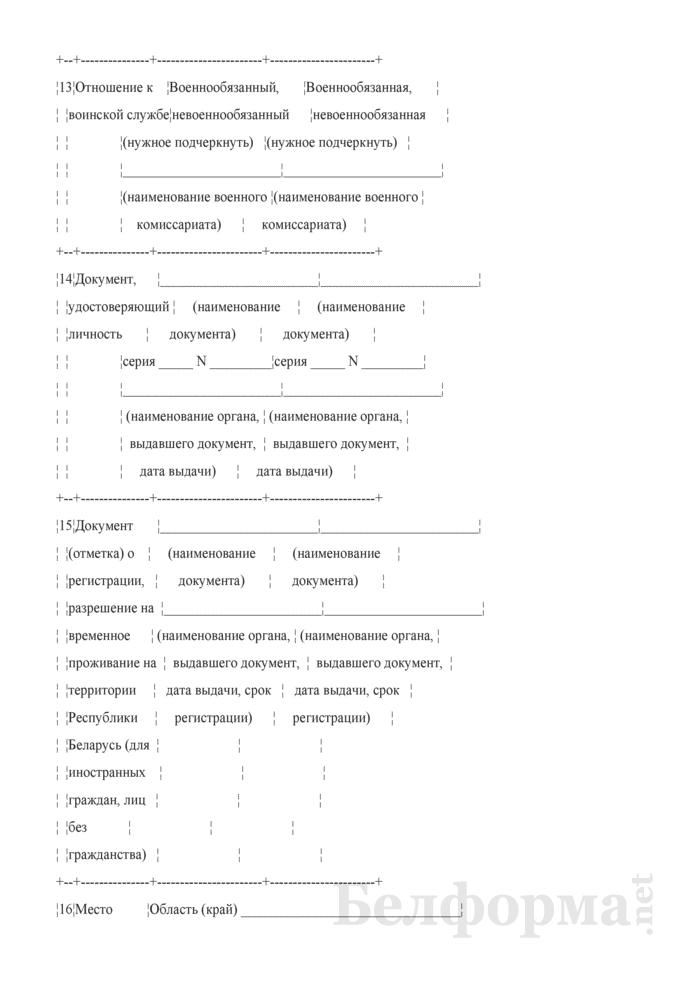 Форма заявления о регистрации заключения брака. Страница 5