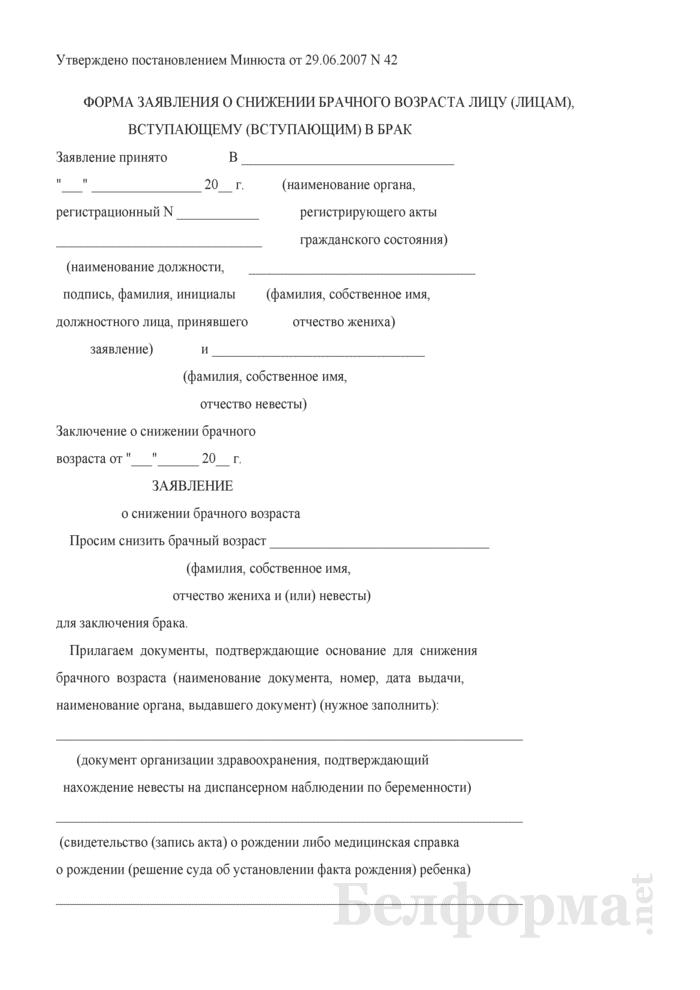 Форма заявления о снижении брачного возраста лицу (лицам), вступающему (вступающим) в брак. Страница 1