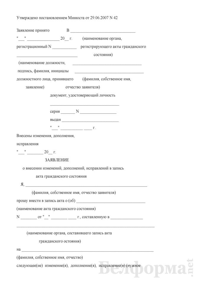 Форма заявления о внесении изменений, дополнений, исправлений в записи актов гражданского состояния. Страница 1