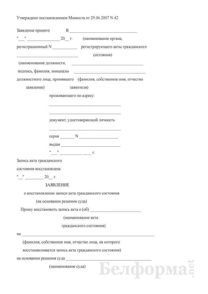 Форма заявления о восстановлении записи акта гражданского состояния на основании решения суда. Страница 1