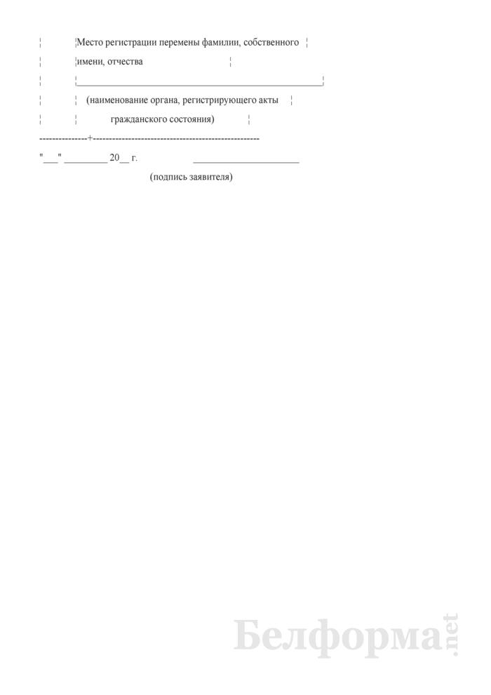 Форма заявления о выдаче повторного свидетельства о регистрации акта гражданского состояния. Страница 4