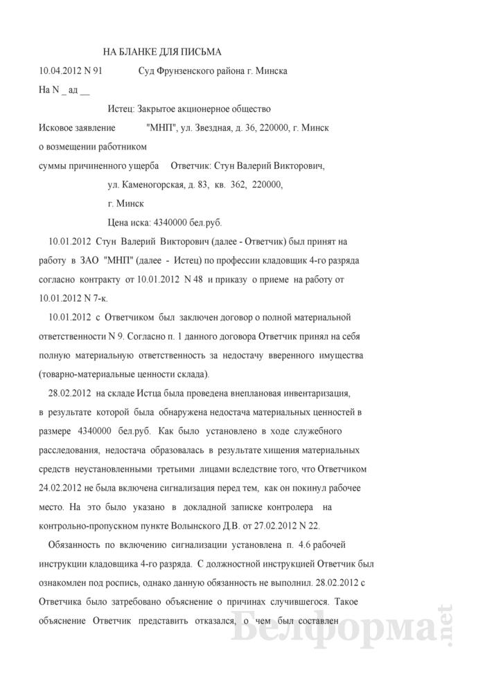 Исковое заявление о взыскании ущерба, причиненного работником при исполнении трудовых обязанностей (Образец заполнения). Страница 1