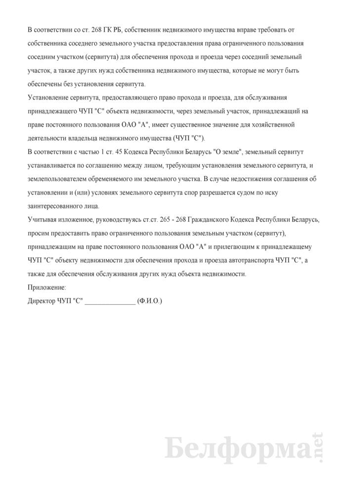 Об установлении права ограниченного пользования земельным участком (сервитут). Страница 2