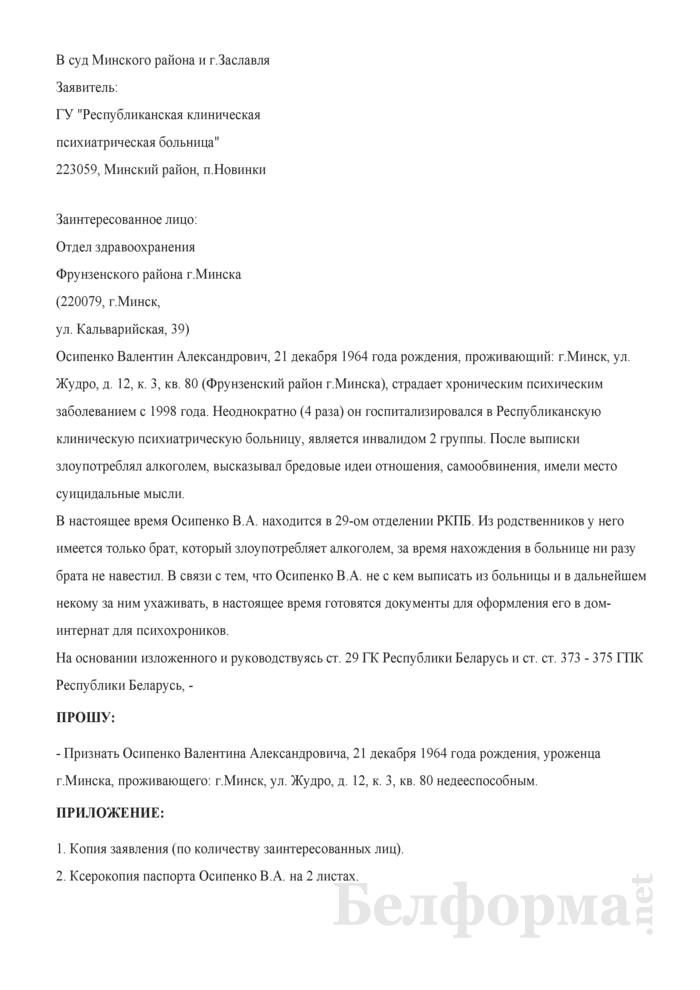 Образец заявления главного врача РКПБ о признании гражданина недееспособным. Страница 1