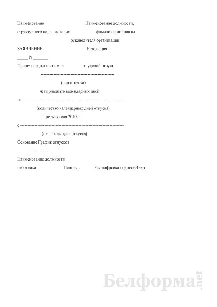 Образец заявления о предоставлении отпуска. Страница 1