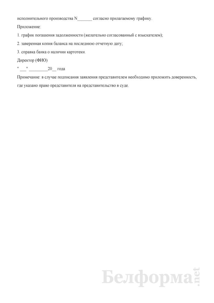 Образец заявления о предоставлении рассрочки исполнения судебного постановления. Страница 2