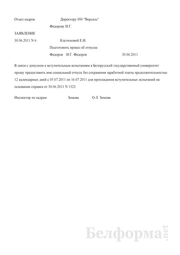 Образец заявления о предоставлении учебного отпуска для прохождения вступительных испытаний. Страница 1