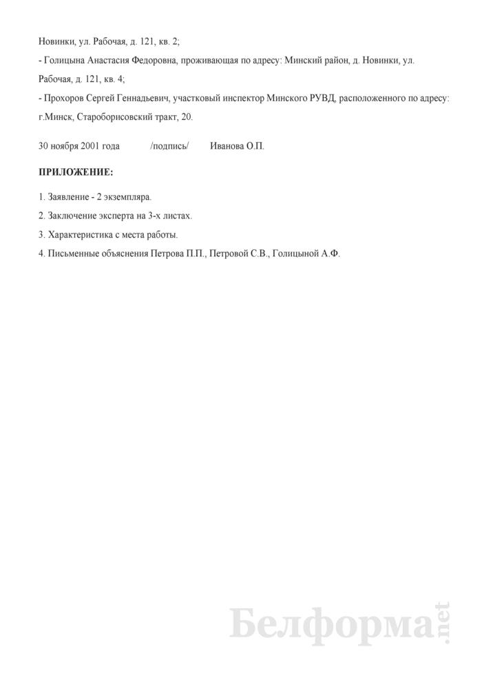 Образец заявления о возбуждении уголовного дела частного обвинения. Страница 2