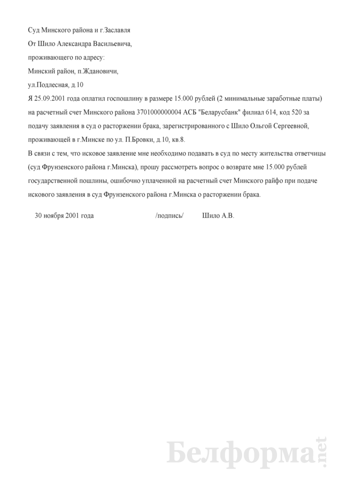 Образец заявления о возврате госпошлины уплаченной при подаче заявления в суд о расторжении брака. Страница 1