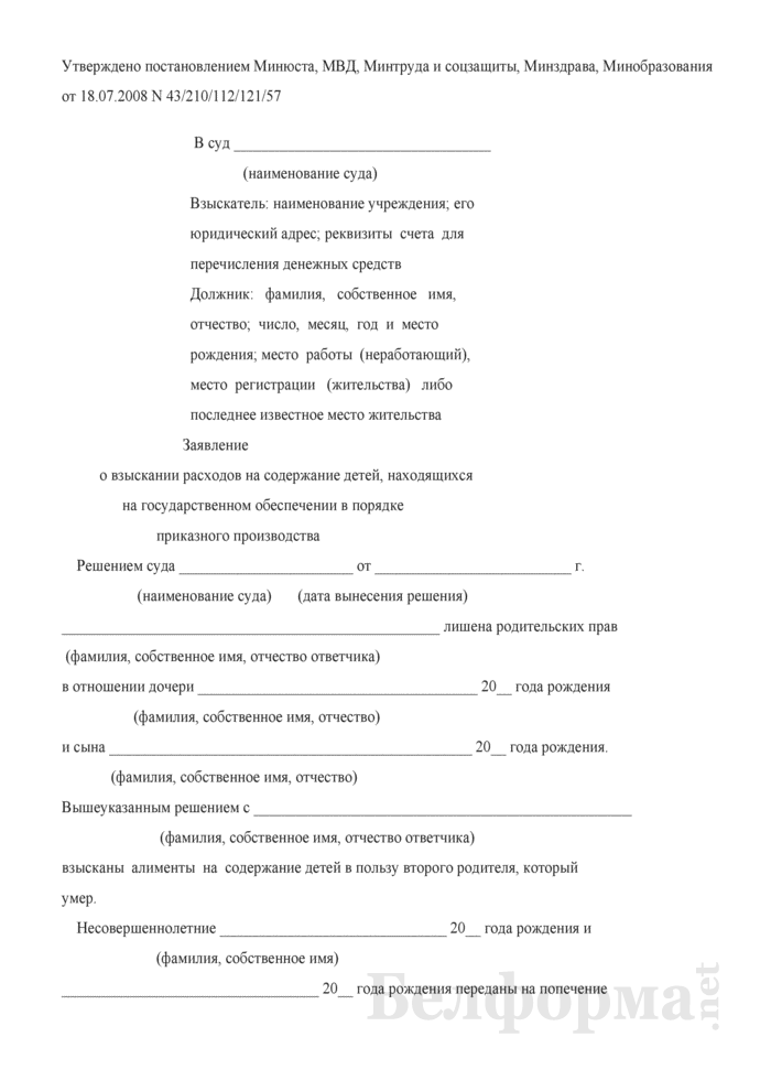 Образец заявления о взыскании расходов в порядке приказного судопроизводства. Страница 1