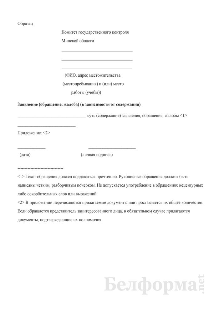 Образец заявления в комитет государственного контроля. Страница 1