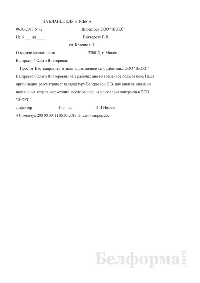 Письмо сторонней организации о выдаче личного дела во временное пользование (Образец заполнения). Страница 1