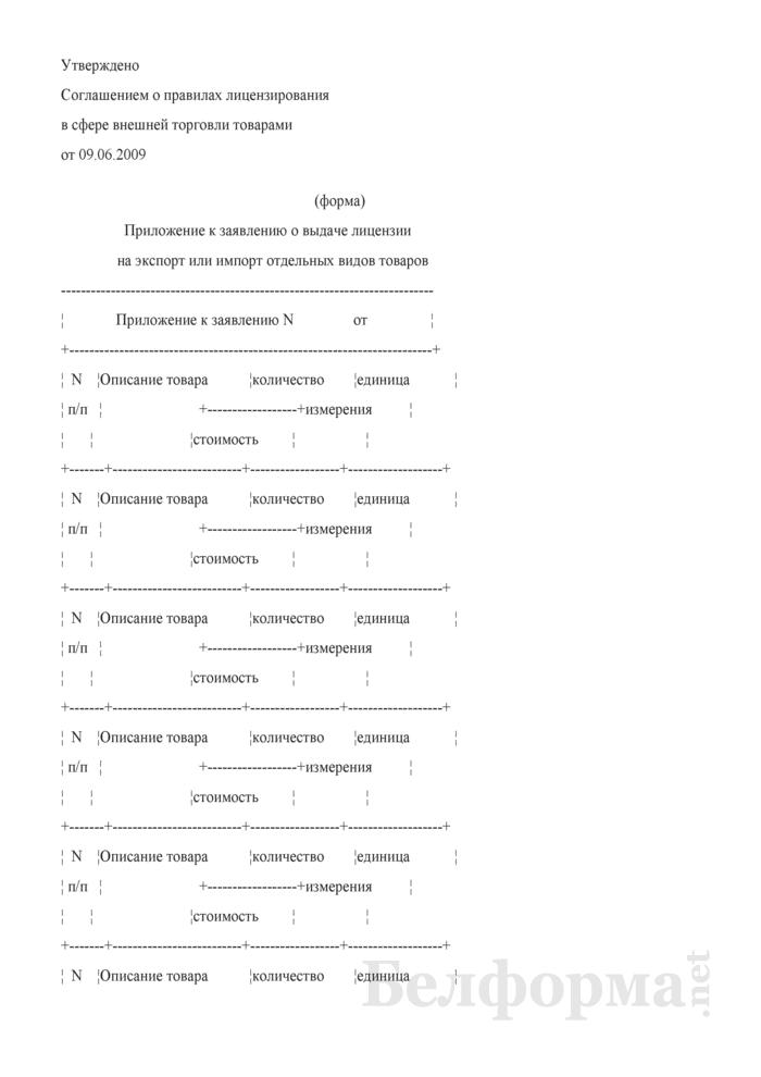 Приложение к заявлению о выдаче лицензии на экспорт или импорт отдельных видов товаров. Страница 1