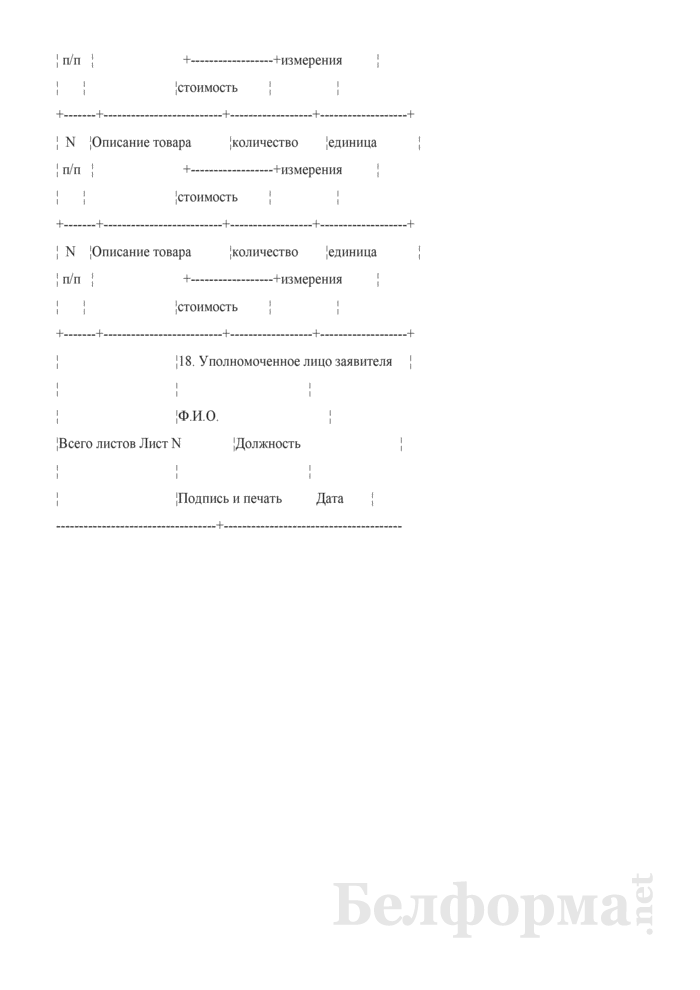 Приложение к заявлению о выдаче лицензии на экспорт или импорт отдельных видов товаров. Страница 2