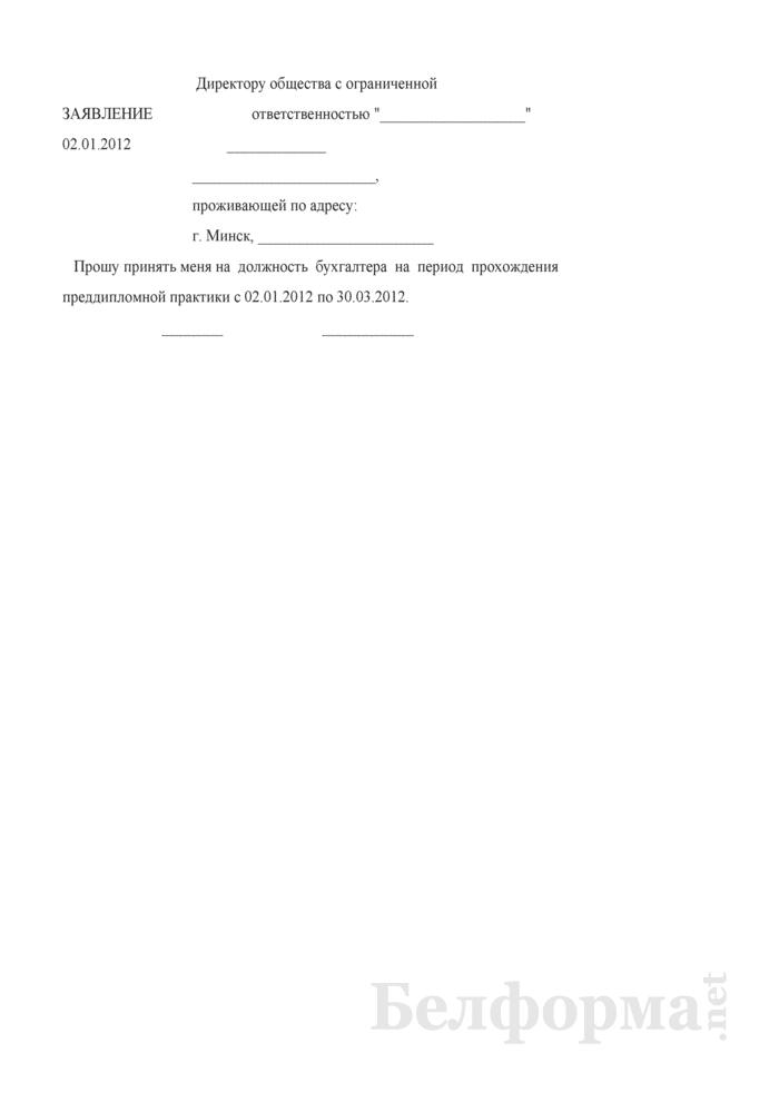 Пример оформления заявления о приеме на работу на период практики. Страница 1