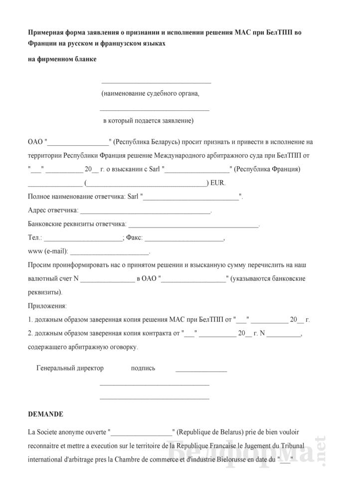 Примерная форма заявления о признании и исполнении решения МАС при БелТПП во Франции на русском и французском языках. Страница 1