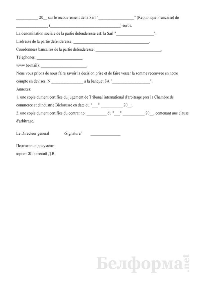 Примерная форма заявления о признании и исполнении решения МАС при БелТПП во Франции на русском и французском языках. Страница 2