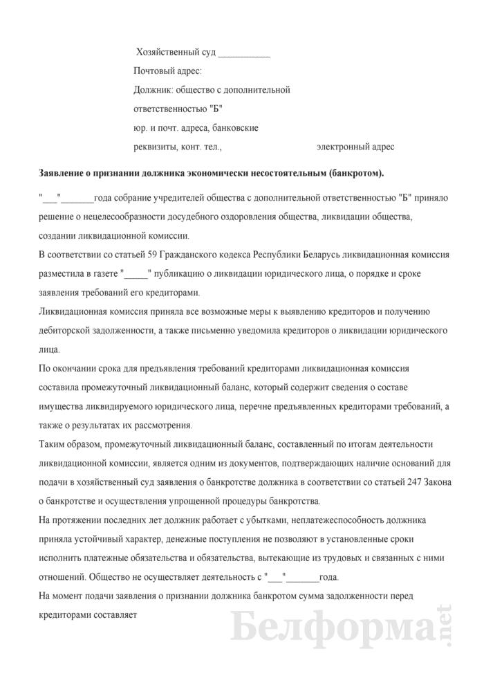 Примерный образец заявления должника (в лице ликвидационной комиссии) о возбуждении дела о своей экономической несостоятельности (банкротстве). Страница 1