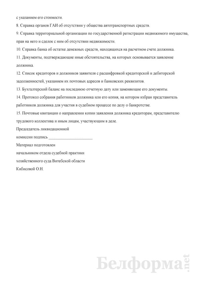 Примерный образец заявления должника (в лице ликвидационной комиссии) о возбуждении дела о своей экономической несостоятельности (банкротстве). Страница 4