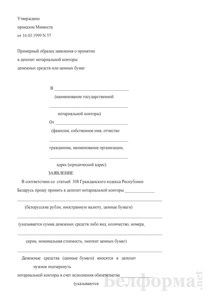 Примерный образец заявления о принятии в депозит нотариальной конторы денежных средств или ценных бумаг. Страница 1