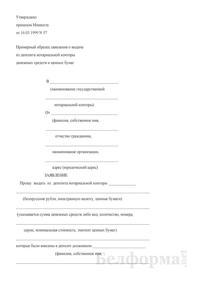 Примерный образец заявления о выдаче из депозита нотариальной конторы денежных средств и ценных бумаг. Страница 1