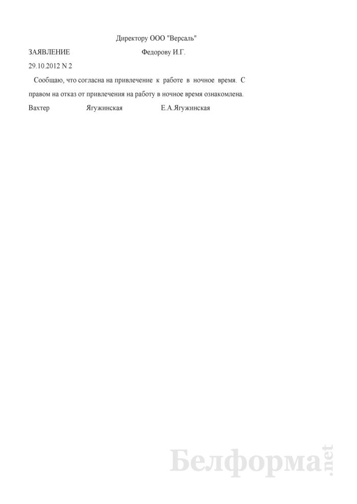 Согласие работника на работу в ночное время в форме заявления (Пример оформления). Страница 1