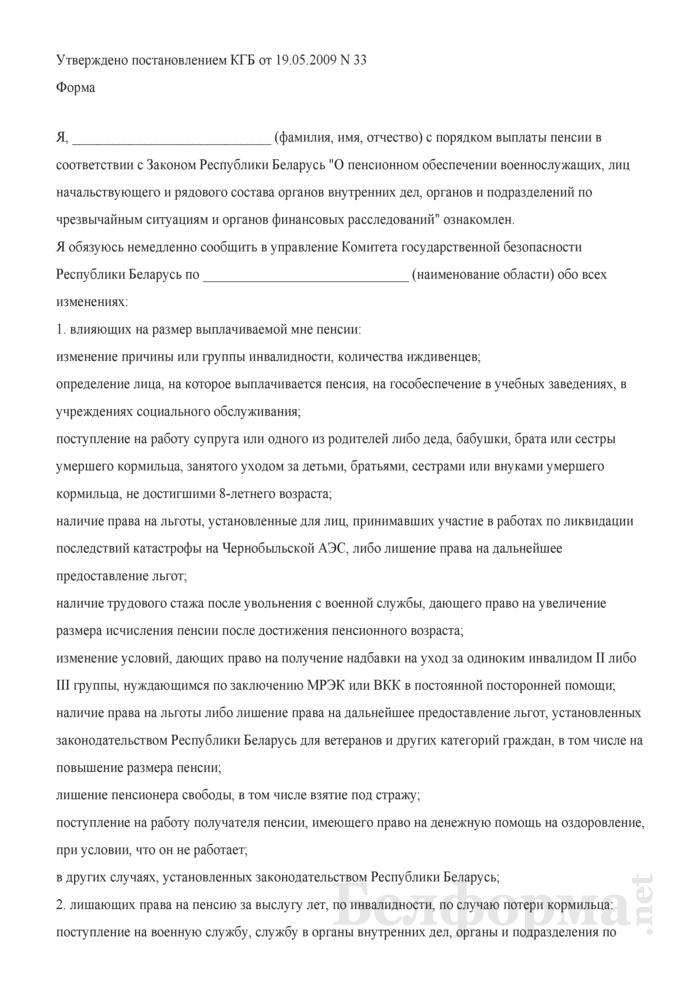 Заявление-обязательство получателя пенсии органов государственной безопасности (получение пенсии за выслугу лет или по инвалидности). Страница 1