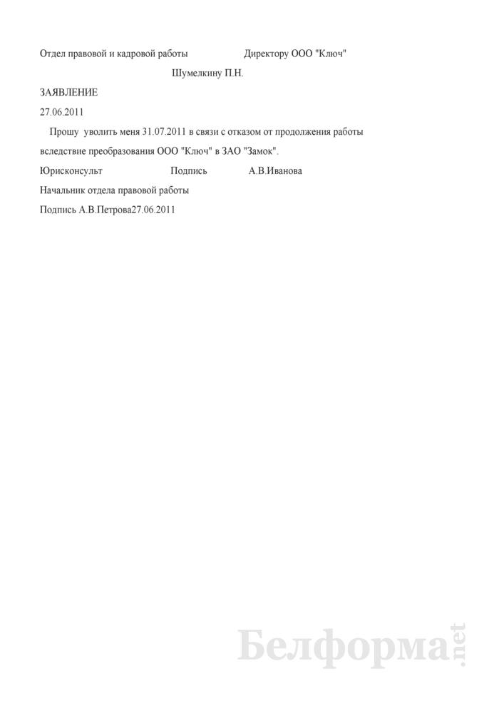 Заявление - отказ от продолжения работы в связи с реорганизацией (Образец заполнения). Страница 1
