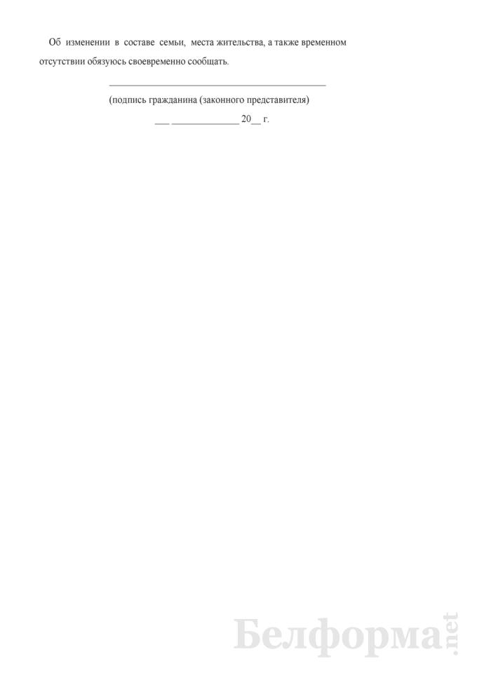 Заявление (Форма) (на оказание государственными учреждениями социального обслуживания социальных услуг). Страница 2