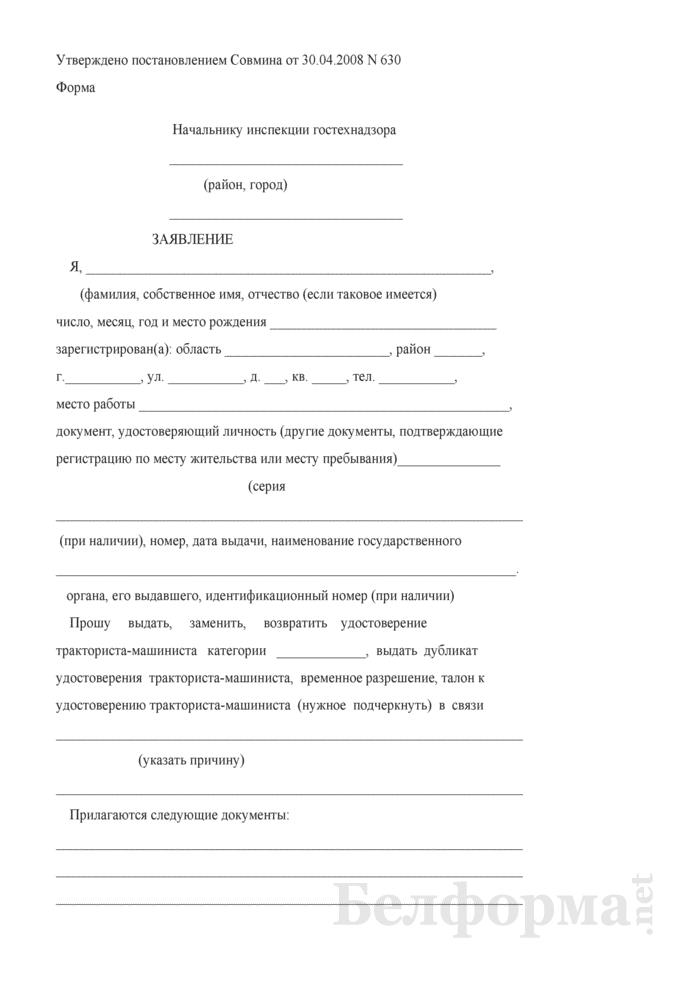 Заявление (Форма) (о выдаче, замене, возврате удостоверения тракториста-машиниста). Страница 1