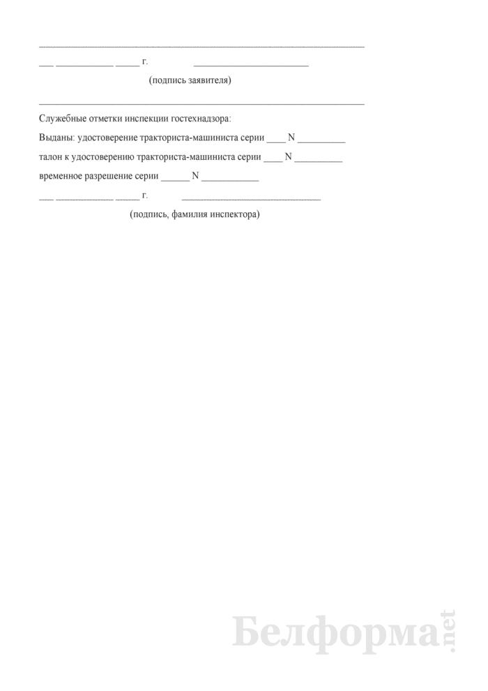 Заявление (Форма) (о выдаче, замене, возврате удостоверения тракториста-машиниста). Страница 2