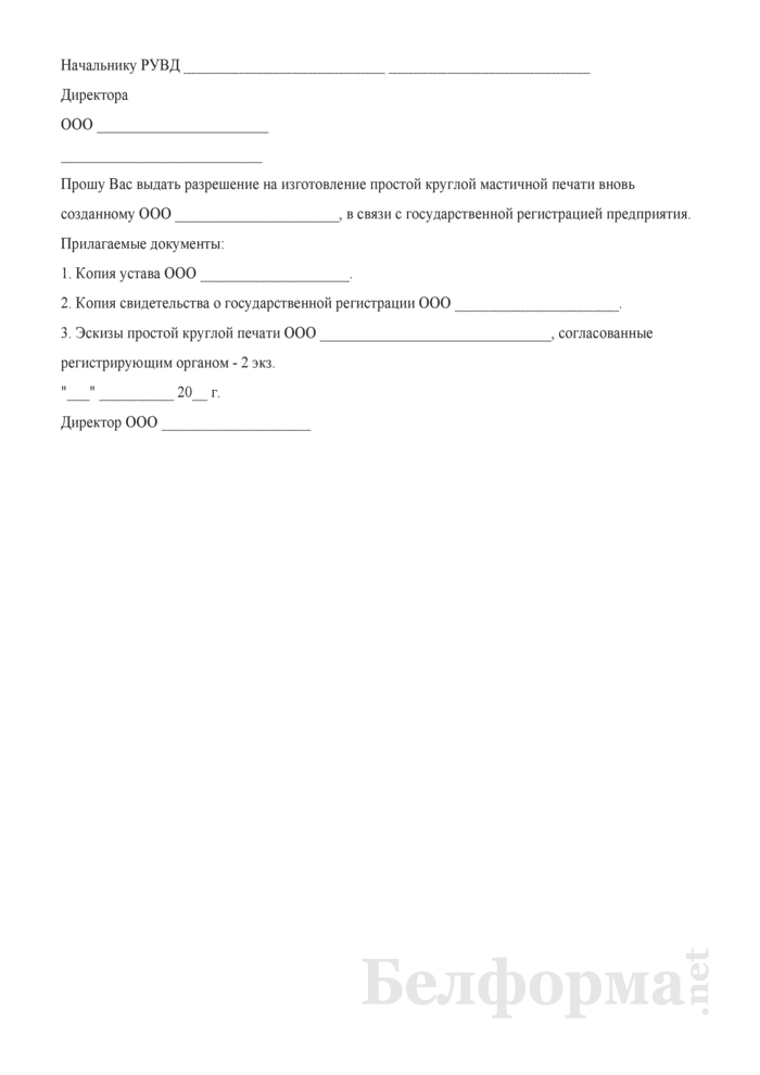 Заявление РУВД на печать. Страница 1
