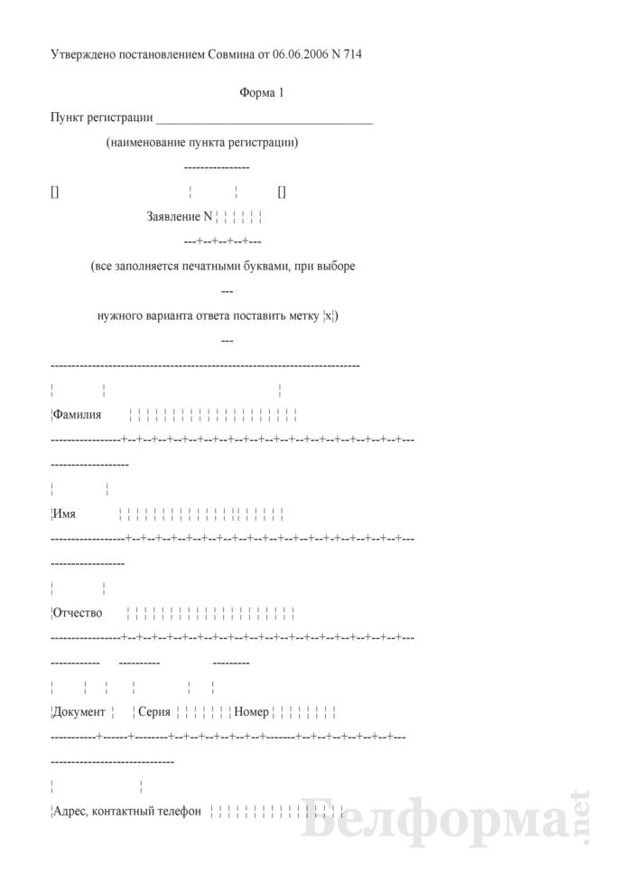 Заявление для иностранных граждан и граждан Республики Беларусь, постоянно проживающих за границей, на участие в централизованном тестировании. Страница 1