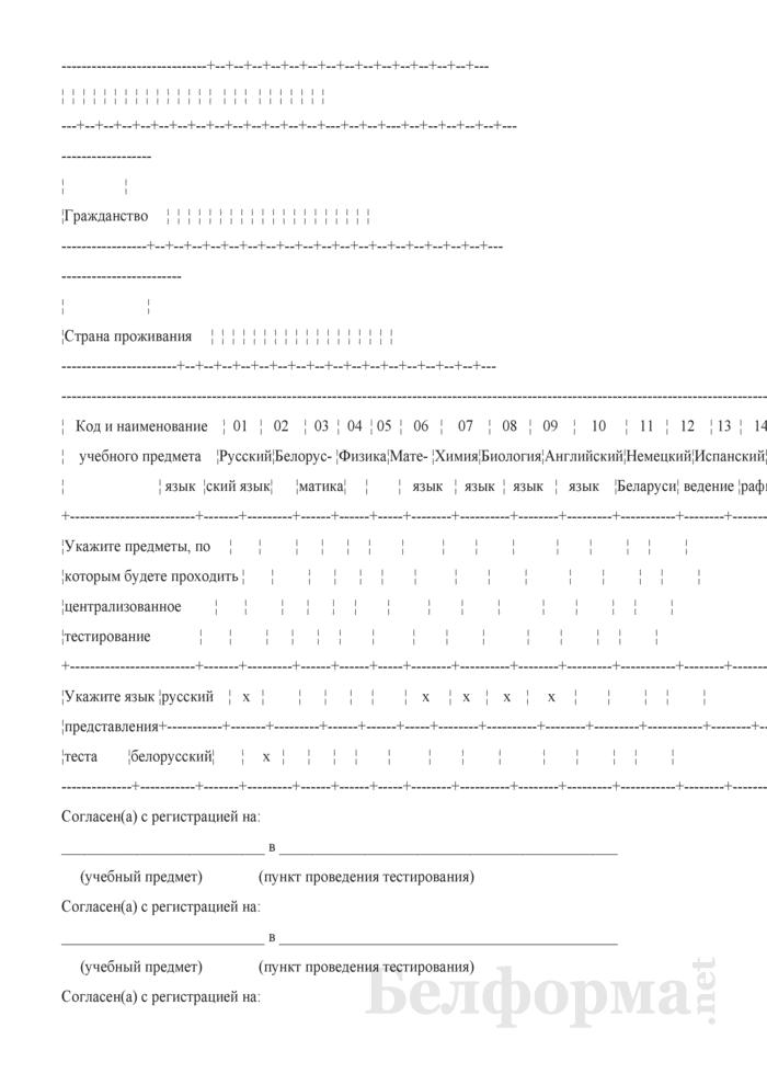 Заявление для иностранных граждан и граждан Республики Беларусь, постоянно проживающих за границей, на участие в централизованном тестировании. Страница 2