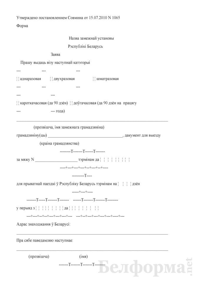 Заявление (для получения въездных виз). Страница 1